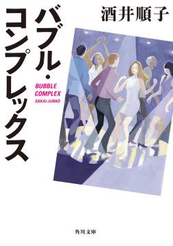バブル・コンプレックス-電子書籍