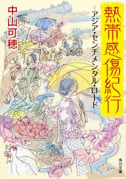 熱帯感傷紀行 -アジア・センチメンタル・ロード--電子書籍