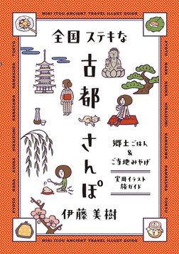 全国ステキな古都さんぽ 郷土ごはん&ご当地みやげ-電子書籍