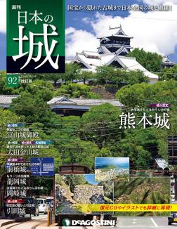 日本の城 改訂版 第92号-電子書籍