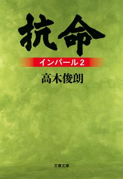 抗命 インパール2-電子書籍