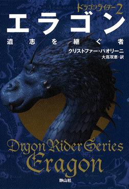 ドラゴンライダー2 エラゴン 遺志を継ぐ者-電子書籍