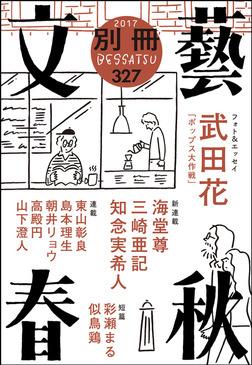 別冊文藝春秋 電子版11号-電子書籍