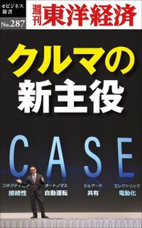 クルマの新主役―週刊東洋経済eビジネス新書No.287
