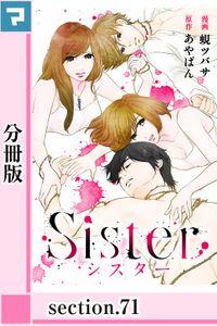 Sister【分冊版】section.71