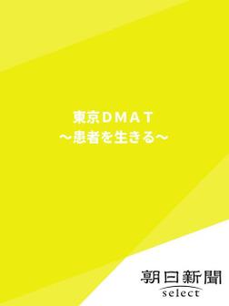 東京DMAT ~患者を生きる~-電子書籍