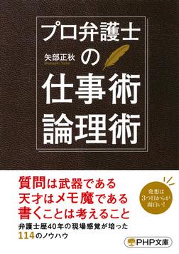 プロ弁護士の仕事術・論理術-電子書籍