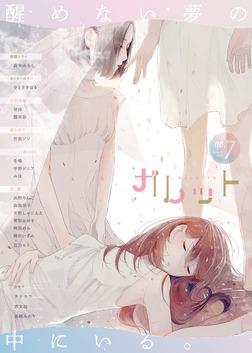 ガレット No.7-電子書籍