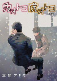花丸漫画 兎オトコ虎オトコ 第21話