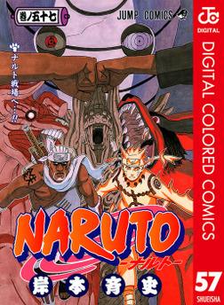 NARUTO―ナルト― カラー版 57-電子書籍