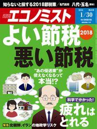 週刊エコノミスト (シュウカンエコノミスト) 2018年01月30日号