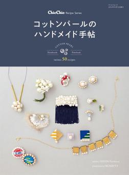 chic chic レシピシリーズ コットンパールのハンドメイド手帖-電子書籍