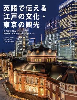 英語で伝える江戸の文化・東京の観光-電子書籍