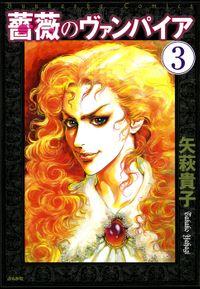 薔薇のヴァンパイア(分冊版) 【第3話】