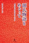 源氏物語をめぐって 紫式部は何を書き残したのか