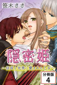 隠密姫~信長と光秀に愛された乙女~ 【分冊版】(4)