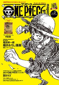 ONE PIECE magazine Vol.2-電子書籍