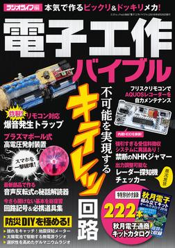 電子工作バイブル-電子書籍