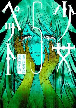 少女ペット(5)-電子書籍