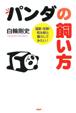 パンダの飼い方 猛獣・珍獣・和み獣と暮らしてみたい!-電子書籍