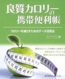 良質カロリーの携帯便利帳-電子書籍