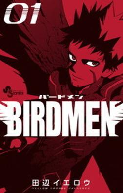 BIRDMEN(1)-電子書籍