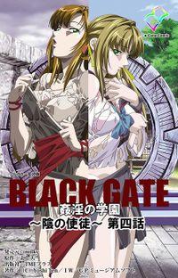 【フルカラー成人版】BLACK GATE 姦淫の学園 ~陰の使徒~ 第四話
