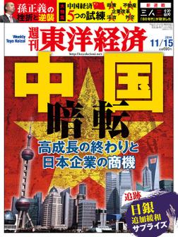 週刊東洋経済 2014年11月15日号-電子書籍