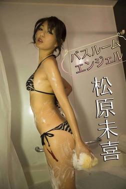 松原未喜 バスルーム・エンジェル【image.tvデジタル写真集】-電子書籍