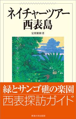 ネイチャーツアー西表島-電子書籍