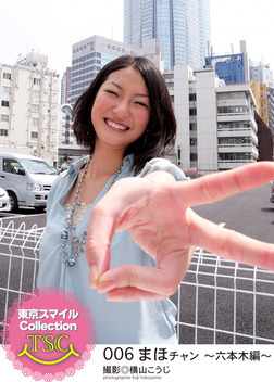 東京スマイルCollection 006 まほチャン ~六本木編~-電子書籍