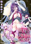 眠れる異世界の姫君-Sleeping Forest-03