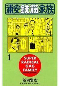 【20%OFF】浦安鉄筋家族【全31巻セット】