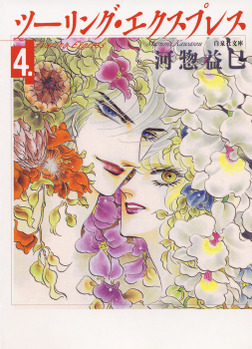 ツーリング・エクスプレス 4巻-電子書籍