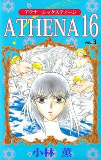 ATHENA 16 3巻