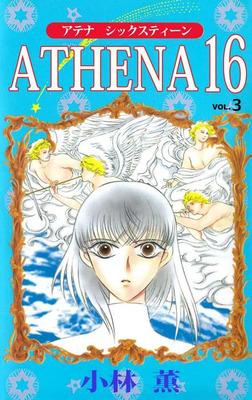 ATHENA 16 3巻-電子書籍