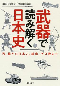 武器で読み解く日本史 弓、槍から日本刀、鉄砲、ゼロ戦まで-電子書籍