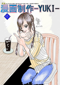 月刊漫画制作-YUKI-2021年2月号-電子書籍