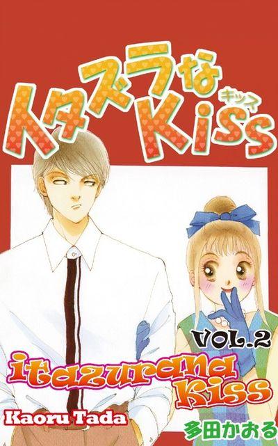 itazurana Kiss, Volume 2