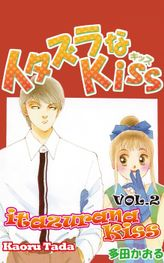 itazurana Kiss, Volume 2