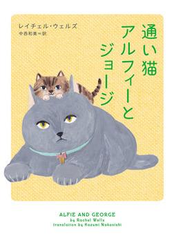 通い猫アルフィーとジョージ-電子書籍
