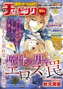 恋愛チェリーピンク 2014年9月号-電子書籍