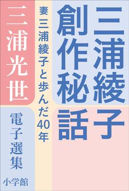 三浦光世 電子選集 三浦綾子創作秘話 ~妻・三浦綾子と歩んだ40年~-電子書籍