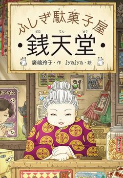 ふしぎ駄菓子屋 銭天堂 1-電子書籍