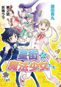 星街の魔法少女たち(2)