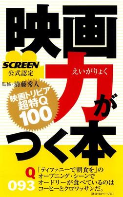 映画力がつく本-映画トリビア超特Q100SCREEN公式認定-電子書籍