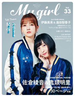 My Girl vol.33-電子書籍