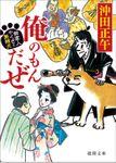 御家人やくざと無頼犬(徳間文庫)