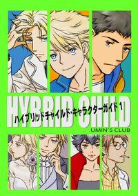 HYBRID CHILD キャラクターガイド1