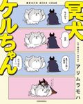 【期間限定 試し読み増量版】冥犬ケルちゃん(1)